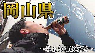 【46道府県旅行の旅!岡山県編】〜倉敷の美酒とマイティ・ソーを添えて〜