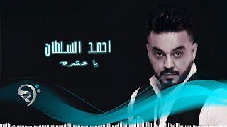احمد السلطان ياعشره / Offical Audio