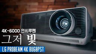 그저 빛 : LG 프로빔 레이저 4K (BU60PST,…