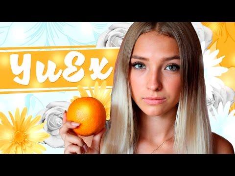 YuEx Шарик цедра апельсина, ЧТО БУДЕТ