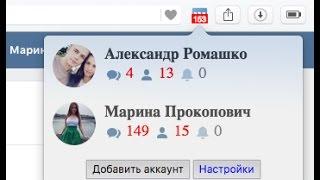 VK-HELPER.PRO Управление аккаунтами вконтакте и новые функции vk