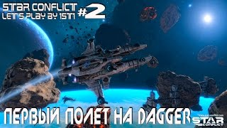 Star Conflict #2