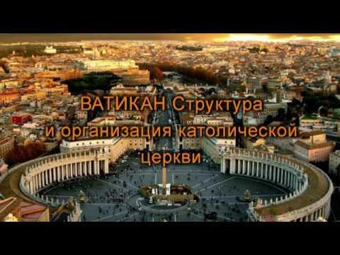 2  Ватикан  Структура и организация католической церкви