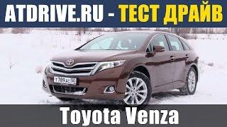 Toyota Venza - Тест-драйв от ATDrive.ru