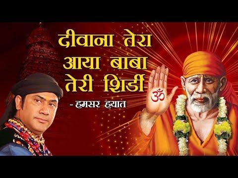 दीवाना तेरा आया बाबा तेरी शिर्डी में by हमसर हयात - पॉपुलर साई भजन - Shirdi Wale Sai Baba