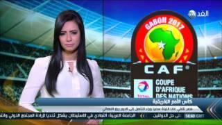مصر تلاقي غانا الليلة سعياً وراء التأهل بالأمم الإفريقية
