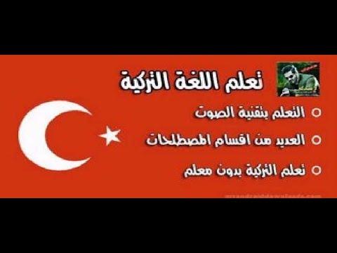 تعلم اساسيات اللغة التركية الحلقة السادسة