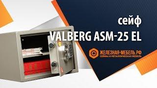 Обзор сейфа Valberg ASM 25 EL от железная-мебель.рф