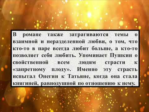 Сочинение на тему «Евгений Онегин» кратко
