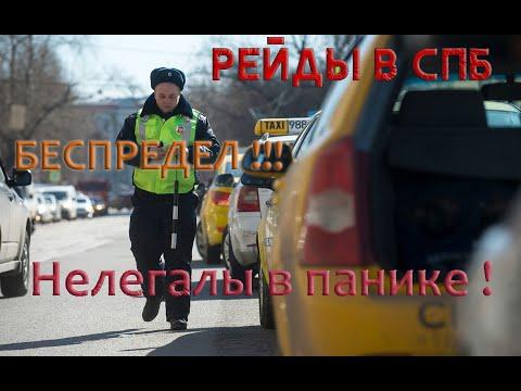 В Питере люто прессуют таксистов-нелегалов !!!