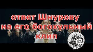 ответ Шнурову на его богохульный клип группы Ленинград
