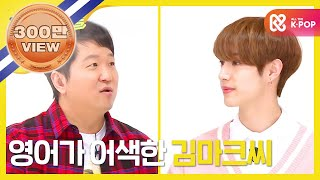 Video (Weekly Idol EP.294) GOT7 MARK Says 'I Don't Speak English Very Well' download MP3, 3GP, MP4, WEBM, AVI, FLV Agustus 2018