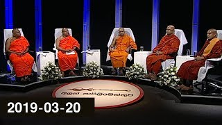 Aluth Parlimenthuwa - 20th March 2019 Thumbnail