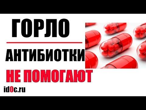 Когда болит горло антибиотик