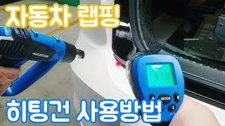 자동차 랩핑 - 히팅건 사용방법