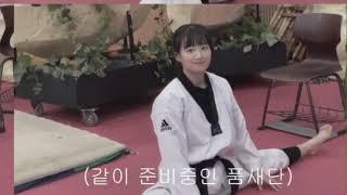 [2019KTA태권도시범공연대회] 우석대학교 브이로그 …