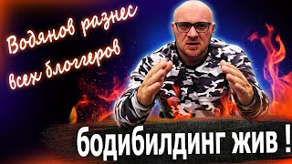 Водянов разнес всех блоггеров. Бодибилдинг жив!