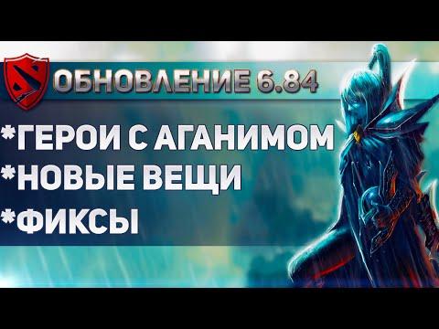 видео: НОВОЕ ОБНОВЛЕНИЕ 6.84 В ДОТЕ