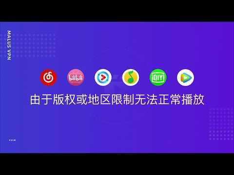 How to unblock china videos and music platform copyright, such as Youku, iQiyi, Bilibli, QQMusic