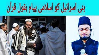 بنی اسرائیل کے نام اسلامی پیام بقول قرآن -----شیخ علی نعمانی