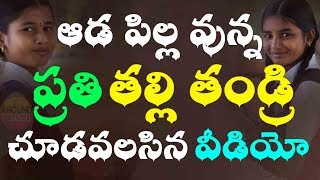 ఆడపిల్ల కోసం మంచి సేవింగ్స్ స్కీం ...Sukanya Samriddhi Yojana Scheme Details In Telugu - Girl Child