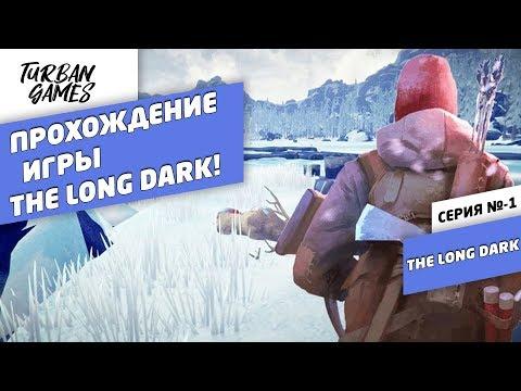 Прохождение игры The Long Dark (Долгая тьма)!Страшный день #1
