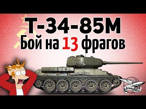 Т-34-85М - Бой на 13 фрагов - Впервые в жизни - Руки трясутся до сих пор
