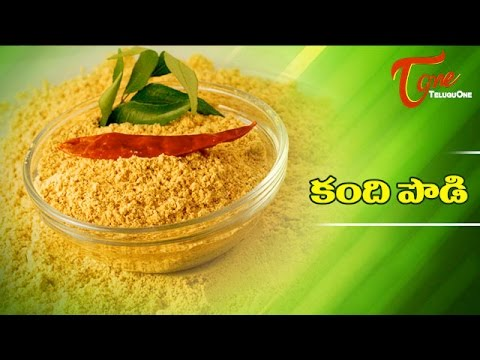 Aaha Emi Ruchi | How to Make Kandi Podi...