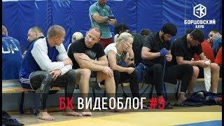 """БК видеоблог #9 """"Возвращение домой"""""""