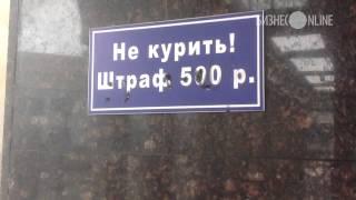 видео В Москве начали штрафовать за курение в общественных местах