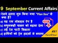 NEXT DOSE #81 | 9 September 2018 Current Affairs| Daily Current Affairs | Current affairs in hindi