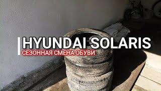 Hyundai Solaris. Сезонная смена покрышек. Замена резины. Отзыв. Хендай Солярис