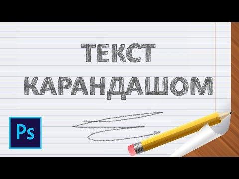 Как сделать текст карандашом в фотошопе