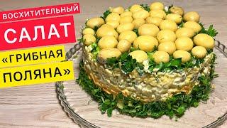 САМЫЙ ВКУСНЫЙ салат из детства «ГРИБНАЯ ПОЛЯНА» (салаты рецепты на праздничный стол)