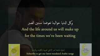 Amr Diab - Kol Hayaty with English Lyrics - أغنية عمرو دياب يا كل حياتي مترجمة بالكلمات