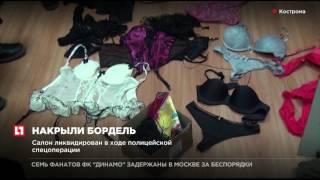 В Костроме закрыли мужской клуб, в котором посетителям оказывали интим услуги