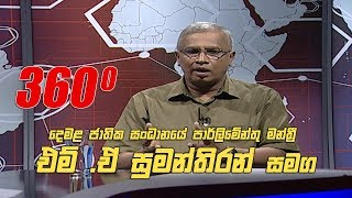 360 with M. A. Sumanthiran  (08 - 07 - 2019) Thumbnail