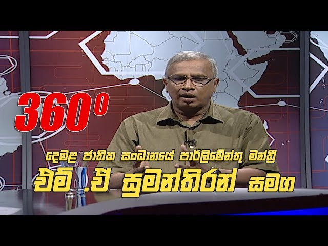 360 with M. A. Sumanthiran  (08 - 07 - 2019)