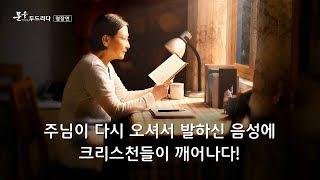 기독교 영화 <문을 두드리다> 명장면(3)주님이 다시 오셔서 발하신 음성에 크리스천들이 깨어나다!