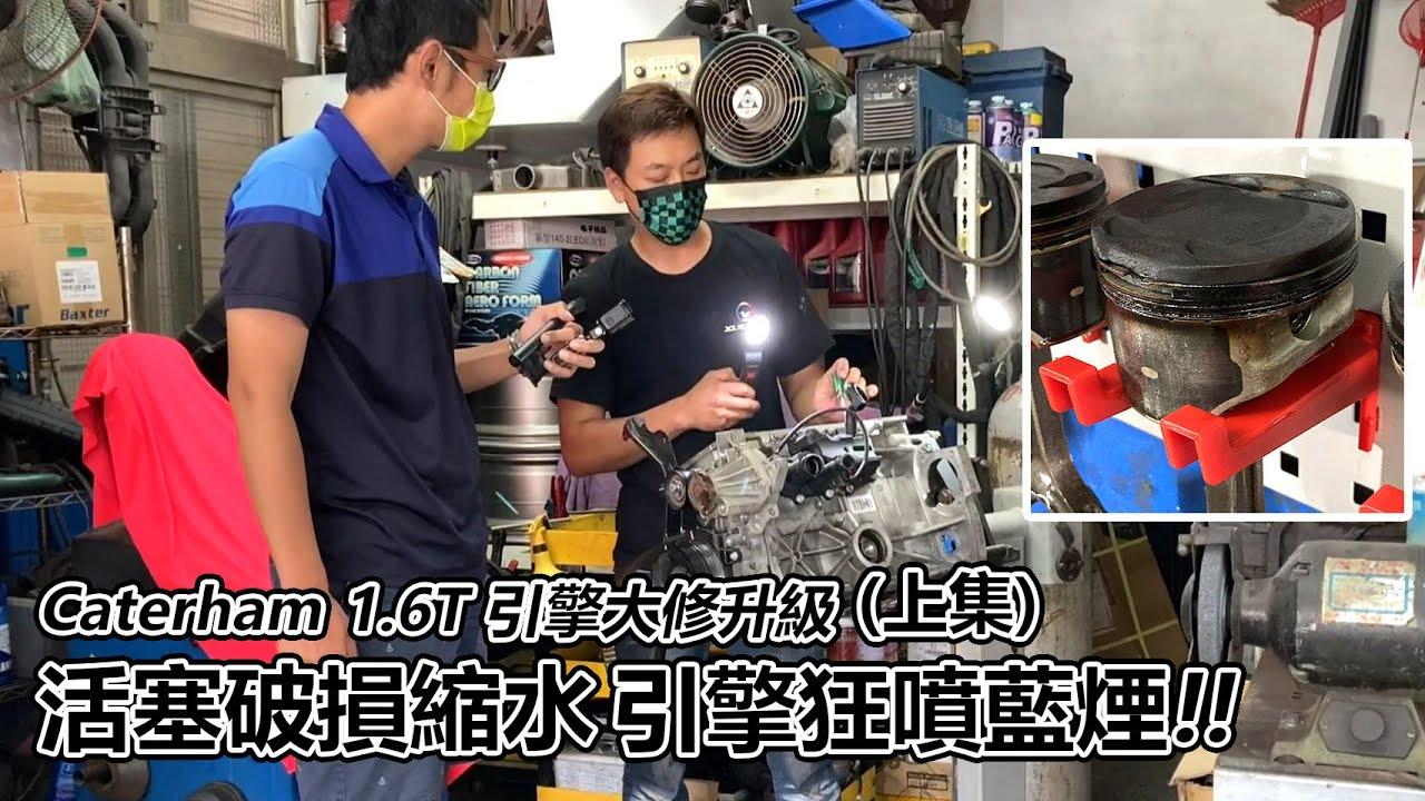 [汽車維修] 引擎狂噴藍煙 活塞破損縮水 Caterham 1.6T 引擎大修升級分享(上篇)-阿東ft.奕祥車業