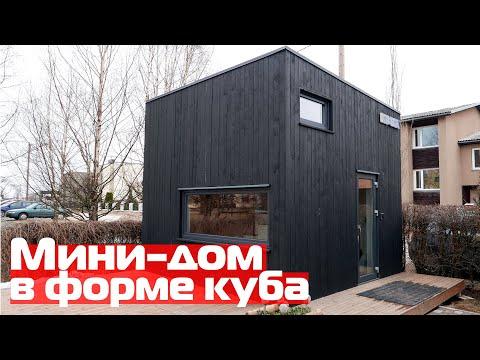 Черный мини-дом в форме куба//Каркасный мини-дом своими руками//Mini-house Ku:bik
