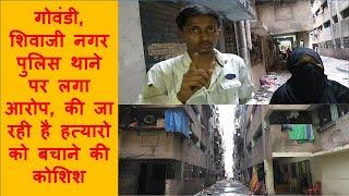 Govandi, Shivaji nagar police station par laga, hatyaro ko bachane ka arop