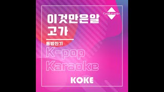 이것만은알고가 : Originally Performed By 동방신기 Karaoke Verison