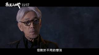 【南漢山城】坂本龍一操刀幕後配樂 ~11/17(五)圍城攻略
