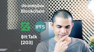 Bit:Talk เพลงประเทศกูมี ขึ้นไปอยู่บน Blockchain ได้ยังไง ZCoin และ IPFS เกี่ยวข้องยังไง