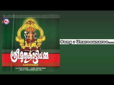 ഉണരൂ ഉണരൂ | UNAROO UNAROO | Sreemuthukattilamma | Hindu Devotional Devi Songs Malayalam