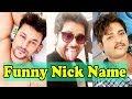 Funny Nicknames of Top 10 Odia Hero