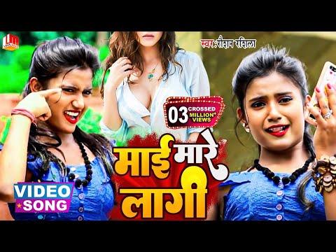 माई लागी मारे    Mai Lagi Maare    Popular Bhojpuri Song 2018    Raushan Rasila