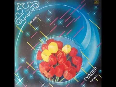 """Ансамбль """"Гульдер"""" - диск-гигант 1985 г."""