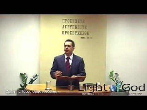 21.10.2018 - Ψαλμός 103 - Λουκάς Κεφ 9 - Τάσος Ορφανουδάκης